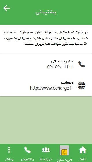 پشتیبانی در اپلیکیشن خرید شارژ