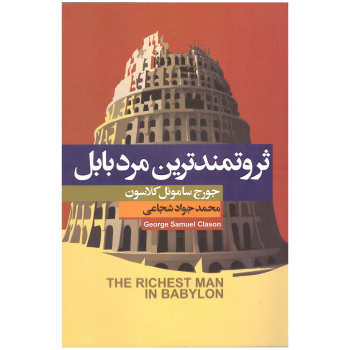 کتاب ثروتمند ترین مرد بابل اثر جورج ساموئل کلاسون نشر آتیسا